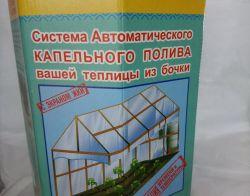 """Система автоматического капельного полива """"Аква Дуся Start"""" на 50 растений с ЖКИ"""